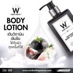 โลชั่นวิงค์ไวท์ Wink White Whitening Body Lotion