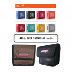 กระเป๋าลำโพง JBL GO