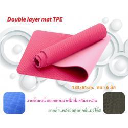 เสื่อโยคะ TPE double layer 6มิล. สีชมพู-ชมพู