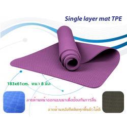 เสื่อโยคะ TPE single layer 8มิล. สีม่วง