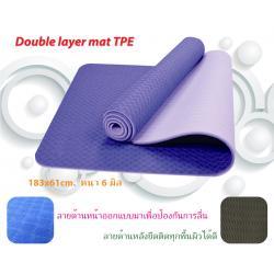 เสื่อโยคะ TPE double layer 6มิล. สีม่วง-ม่วง