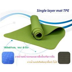 เสื่อโยคะ TPE single layer 8มิล. สีเขียว