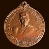 เหรียญสมเด็จพระอริยวงศาคตญาณ สมเด็จพระสังฆราช ออกวัดหน้าพระธาตุ พิชัย จ. อุตรดิตถ์