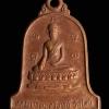 เหรียญหลวงพ่อพระศรีอารย์ วัดไลย์ ท่าวุ้ง จ.ลพบุรี ปี2534