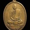 เหรียญรุ่นแรก พระอาจารย์วัน อุตฺโม วัดถ้ำอภัยดำรงธรรม จ.สกลนคร ปี 2514