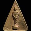 เหรียญหล่อพระประจำวันหลวงพ่อแพ วัดพิกุลทอง จ.สิงห์บุรี ปี 2499
