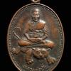 เหรียญหลวงพ่อเปิ่น หลังสามเสือ วัดบางพระ 0.นครปฐม ปี 2536