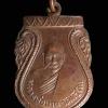 เหรียญหลวงพ่อนาค วัดหัวหิน จ.ประจวบฯ ปี2499