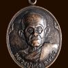 เหรียญรุ่นมหาเศรษฐี หลวงปู่เก่ง ธนวโร วัดกิตติราชเจริญศรี จ.อุบลราชธานี