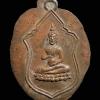 เหรียญพระพุทธพิมพ์จกบาตร หลวงพ่อฑูรย์ วัดโพธินิมิตฯ กทม. ปี2512 ไม่ตัดปีก