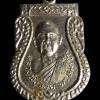 เหรียญหลวงพ่อจ้อย วัดหนองนกยูง จ.อุทัยธานี ปี2518