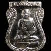 เหรียญหลวงพ่อสุ่น หลังยันต์ วัดบางปลาหมอ จ.อยุธยา ปี2508 (อาจารย์ของหลวงพ่อปาน วัดบางนมโค)