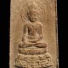 พระสมเด็จสันติสุข เนื้อว่าน108 หลวงพ่อเอีย วัดบ้านด่าน จ.ปราจีนบุรี ปี 2515