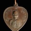 เหรียญรูปหัวใจเจ้าคุณนรฯ ธมฺมวิตกฺโก ภิกขุ สุโข วิเวโก วัดเทพ วัดเทพศิรินทราวาส กทม.