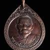 เหรียญหลวงพ่อก่ำ ธมฺมโชโต วัดบ้านพระบึง จ.นครราชสีมา