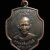 เหรียญหลวงพ่อดำ รุ่นแรก วัดมุจลินทวาปีวิหาร (ตุยง) จ .ปัตตานี เนื้อทองแดง ปี2516