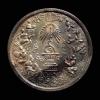 เหรียญ ร.9 แปดเซียน โพวเทียนตังเข่ง ปี 2539