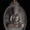 เหรียญหลวงปู่คง วัดถ้ำขุนไกร จ.กาญจนบุรี