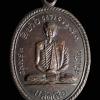 เหรียญหลวงพ่อปลัดเสือ สุวัณโณ วัดคงคาเลิงใต้ จ.มหาสารคาม