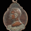 เหรียญเจ้าแม่ทับทิม ครบ ๖๙ ปี กรมแผนที่ทหาร