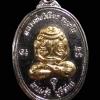 เหรียญพระปิดตามหาอุตม์ หลวงพ่อวิเชียร จันทโน พนมรุ้ง จ.บุรีรัมย์