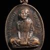 เหรียญหลวงพ่อผาง วัดป่าสุมนามัย จ.ขอนแก่น ปี2513