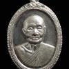 เหรียญอายุครบ 90ปี หลวงปู่เพิ่ม วัดกลางบางแก้ว จ.นครปฐม ปี2518