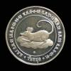 เหรียญเงินกษาปณ์ขัดเงา ที่ระลึกวันหยุดประจำปี ชวด 2551