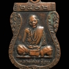 เหรียญหลวงพ่อสร้อย วัดเขาแก้ว จ.สระบุรี ปี2502