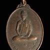 เหรียญรุ่นแรก หลวงพ่อลี วัดเอี่ยมวนาราม จ.อุบลราชธานี ปี 2518