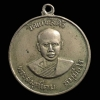 เหรียญพระสมุห์นาม วัดเกาะ สีคิ้ว จ.นครราชสีมา เนื้ออัลปาก้า