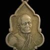 เหรียญสมโภชสุพรรณบัฏ สมเด็จพระวันรัต(ป๋า) กทม. ปี2505 เนื้ออัลปาก้า