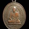 เหรียญหลวงพ่อเปียก วัดนาสร้าง จ.ชุมพร ปี2505