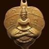 เหรียญใบโพธิ์หลังยันต์ดวง หลวงพ่อลี วัดอโศการาม จ.สมุทรปราการ