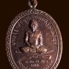 เหรียญ ปืนไขว้ หลวงพ่อนิพนธ์ ปุญญกาโม (วาว) วัดนาหุบ จ.นครสวรรค์