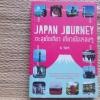 Japan Journey ตะลุยโตเกียว เที่ยวเมืองรอบๆ