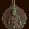 เหรียญอนุสรณ์สร้างอนุสาวรีย์จอมพลมหาอำมาตย์เอก เจ้าพระยาสุรศักดิ์มนตรี ปี2527 หลวงพ่อเกษม เขมโกอธิษฐานจิต