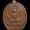 เหรียญหลังแบบ พระพรหมมุนี สังฆราชแพ วัดสุทัศน์ฯ กทม. ปี 2464