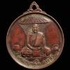เหรียญพระราชทานเพลิงศพพระอาจารย์ฝั้น อาจาโร วัดป่าอุดมสมพร จ.สกลนคร ปี 2521