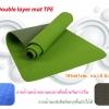 เสื่อโยคะ TPE double layer 6มิล. สีเขียว-เขียว