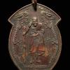 เหรียญหลวงปู่พระธรรม วัดเขาเทพทรงนิมิตร จ.ระยอง ปี 2522