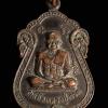 เหรียญหลวงปู่ทวด รุ่น เสาร์ห้า ฮีโน่ อ.นอง วัดทรายขาว จ.ปัตตานี ปี 2536
