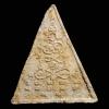 พระผงสามเหลี่ยมแก้คุณไสย รุ่นแรก หลวงปู่ผ่าน ฉันทโก วัดป่าโพธิ์แก้ว จ.ชลบุรี