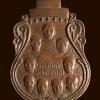 เหรียญ 18 สังฆราช 9 หน้า 9 หลัง วัดรวกสุทธาราม กทม. ปี2518