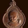 เหรียญหลวงพ่อผาง วัดอุดมคงคาคีรีเขต จ.ขอนแก่น ปี2521
