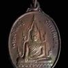 เหรียญพระเจ้าใหญ่อินแปลง หลวงปู่นาค วัดมหาวนาราม จ.อุบลราชธานี ปี2539