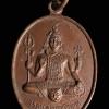 เหรียญพระศิวะ (พระอิศวร) หลังพระพิฆเนศวร์ ออกวัดแขก สีลม กทม.