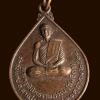 เหรียญหลวงพ่อสมจิตร วัดวังแดง จ.พิจิตร ปี2514