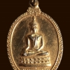 เหรียญหลวงพ่อเหลือ วัดสร้อยทอง จ.นนทบุรี