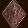 เหรียญท้าวสุรนารี 100ปี ราชสีมาวิทยาลัย จ.นครราชสีมา ปี2542